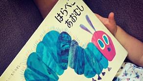 絵本の特殊能力「古くならない」。「はらぺこあおむし」で絵本の世界になった沖縄フルーツランド「トロピカル王国物語」の話。