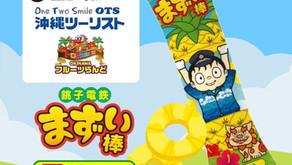 まずい棒パイン味が新発売です。銚子電気鉄道と沖縄ツーリストと沖縄フルーツランドがコラボレーション!8月17日〜リエッタ中山、8月21日22日〜沖縄フルーツランドにて販売です。ぜひご賞味くださいね。