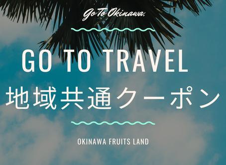 GOTOトラベルキャンペーンの地域共通クーポンが始まりました。リエッタ中山のお隣沖縄フルーツランドでご利用できます。フルーツカフェやショップなどもございます。また名護市街も近くなのでぜひご利用ください