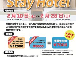 同居家族で StayHotel 桜のシーズン、プチ旅行はいかがでしょうか。リエッタ中山の広いお部屋で家族団らん。沖縄県在住の方を対象、先着順で上限に達第終了です。 県内宿泊施設緊急支援プロジェクト