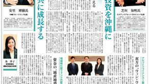 琉球新報様で、エステックアセットマネジメント株式会社代表取締役の芝垣知明様と弊社代表取締役安里博樹の対談記事が掲載されました。金融の新たなモデルと沖縄観光における北部地域に大きな可能性を感じます。