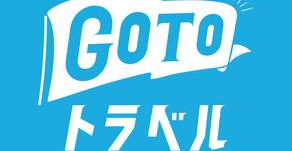 GOTOトラベルキャンペーンに地域共通クーポンもスタートしました。沖縄フルーツランドに隣接しているコンドミニアムホテルナゴリゾートリエッタ中山に宿泊して、トロピカル王国で遊ぶのもおすすめです。