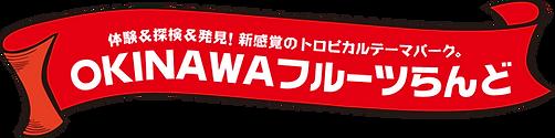 沖縄フルーツランド OKINAWAフルーツらんど OKINAWA FRUITS LAND