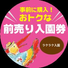フルーツランドお得入園料1.png