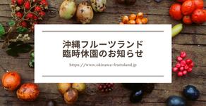 沖縄フルーツランド臨時休園のお知らせ