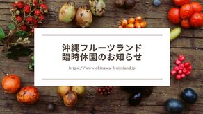 沖縄フルーツランド臨時休園のお知らせ(〜10月30日)