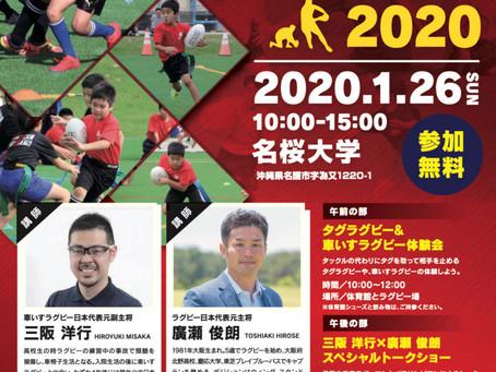 ラグビーキャラバン2020が開催されます。会場はリエッタ中山からすぐ近くの名桜大学です。ワールドカップで盛り上がったラグビーを始め各スポーツの勢いを名護でも感じていけるよう応援していきます。