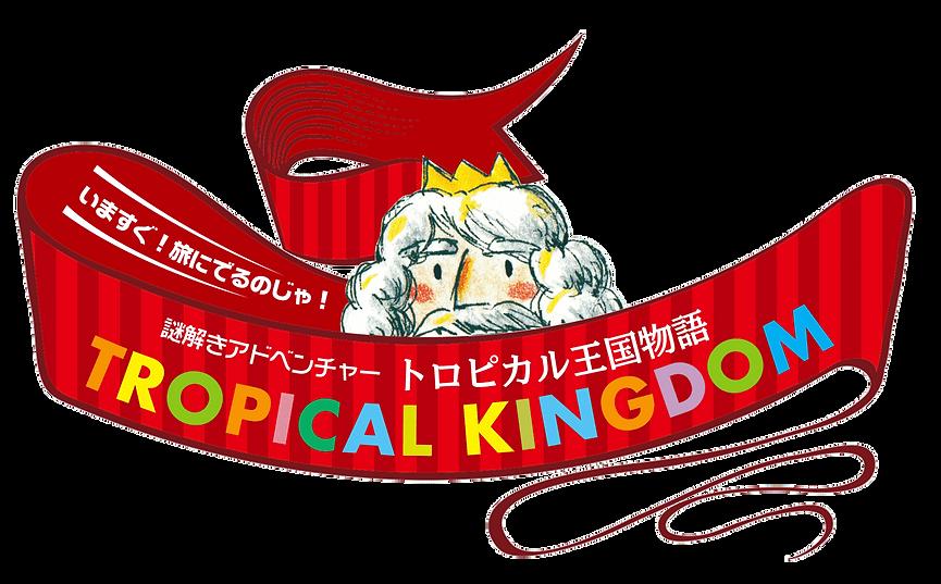王国物語タイトル02.png