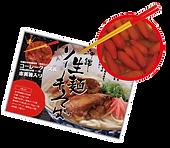 生麺ソーキそば.png