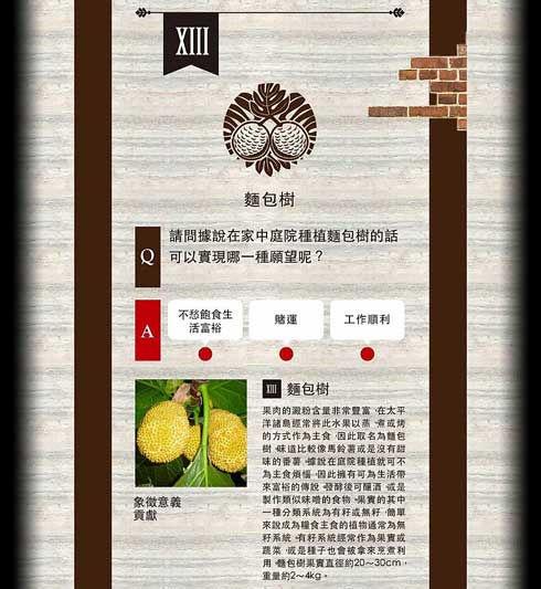 水果樂園測驗13.jpg