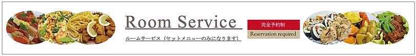 ルームサービス.jpg