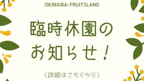 OKINAWAフルーツらんど 臨時休園のお知らせ