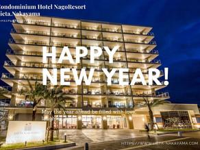 新年明けましておめでとうございます。旧年中は大変お世話になりました。コンドミニアムホテル名護リゾート リエッタ中山のスタッフ一同、これからも皆様に愛される宿泊施設になるよう頑張って参ります。