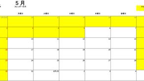 沖縄フルーツランド開園日のお知らせ。令和3年4月3日土曜日から毎週土曜日、日曜日、祝祭日を開園いたします。4月26日月曜日から5月5日水曜日の期間は毎日営業致します。
