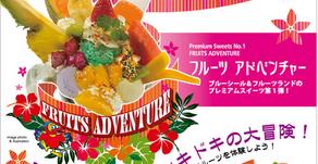 沖縄フルーツランドの絶品スイーツをご紹介。ブルーシールとコラボしたスペシャルスイーツです。フルーツアドベンチャーとフルーツマウンテン。季節のフルーツとブルーシールアイスのコラボがたまりません。