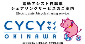 沖縄フルーツランドとリエッタ中山ではシェアサイクリングサービスがございます。電動自転車で沖縄北部の自然をもっと身近に感じることができます。また名護で宿泊し中南部への観光が渋滞もなくスムーズです。