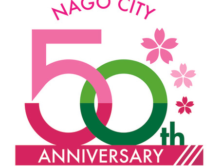 沖縄県名護市が市制50周年を迎えました。昭和45年8月1日に1町4村(名護町、屋部村、羽地村、屋我地村、久志村)合併で誕生。リエッタ中山も皆様に愛されるホテルを目指し名護市と共に成長して参ります。