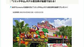 おきでんmore-Eのコラムで沖縄フルーツランドが紹介されました。moreE会員になりコラムを読んで応募しよう、抽選でリエッタ中山宿泊券が当たる!「パイナップル農家がホテルをつくるまで」