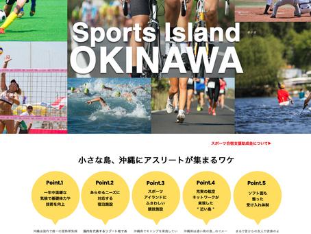 スポーツ環境が整う沖縄北部は、合宿やキャンプなど最適です。名護市の「スポーツ合宿支援助成金」などもコンドミニアムホテル名護リゾートリエッタ中山と共にぜひご活用ください。