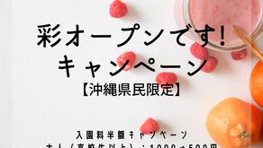0KINAWAフルーツらんど「彩オープンです!キャンペーン」のお知らせ。沖縄県在住の方限定で入園料が半額。7月末日まで開催(予定)。トロピカル王国物語やフルーツカフェなどぜひこの機会にお楽しみ下さい