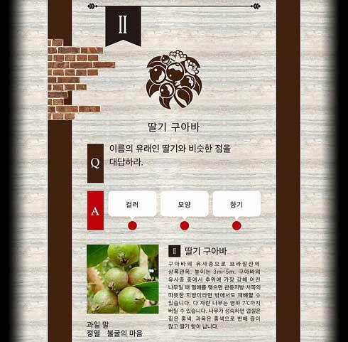 과일 랜드 퀴즈2.jpg