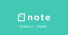 note ノート 記事見出し画像 アイキャッチ.png