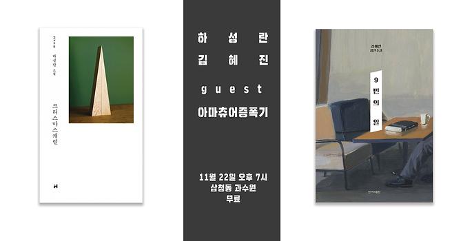 하성란김혜진가로배터.png