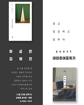 하성란김혜진북토크포스터.png