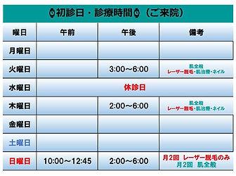診療時間-2021-5.jpg