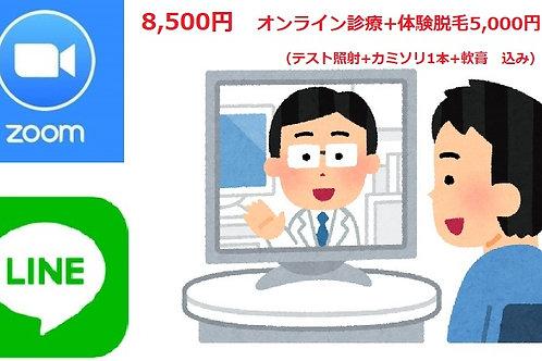 オンライン初診料3500円+医療脱毛初回体験5,000円