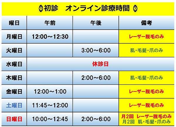 オンライン診療時間-2021-5.jpg