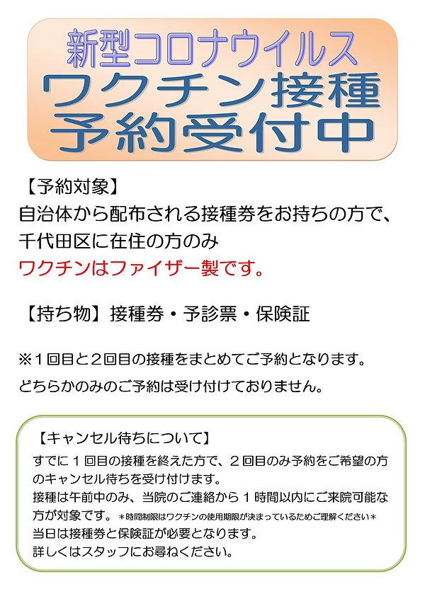 2021-7-15ワクチン接種受付のお知らせ-キャン待ち 2回目のみ.jpg