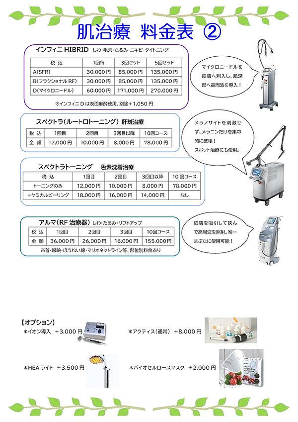 治療料金表-2.jpg
