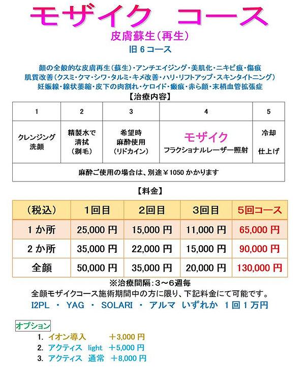 料金モザイク.JPG