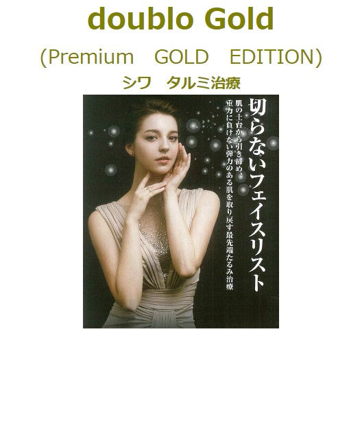 doublo gold メイン.jpg
