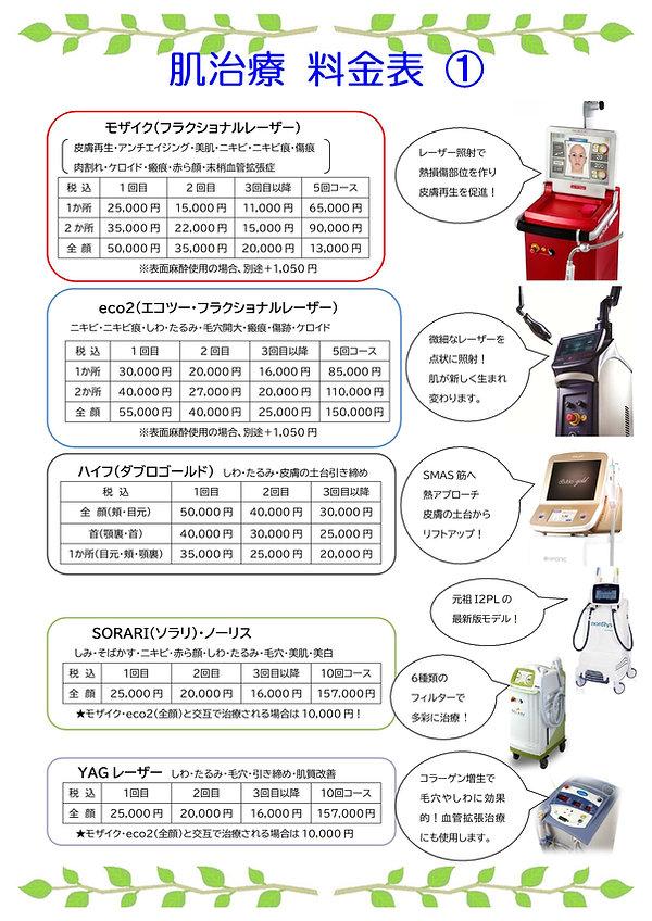 治療料金表-1.jpg