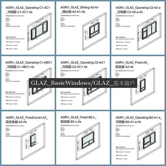 GLAZ_BasicWindows/GLAZ_基本窗戶