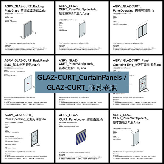 GLAZ-CURT_CurtainPanels/GLAZ-CURT_帷幕嵌版