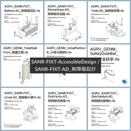 SANR-FIXT-AccessibleDesign / SANR-FIXT-AD_無障礙設計