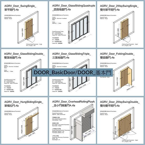 DOOR_BasicDoor/DOOR_基本門