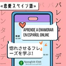 enamora en español san valentin.png