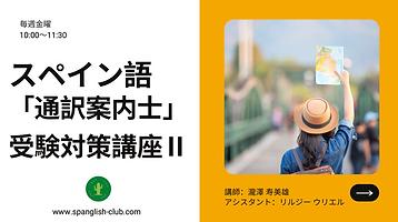 NHKスペイン語通訳案内