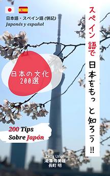 スペイン語通訳ガイドによる日本案内-3.png