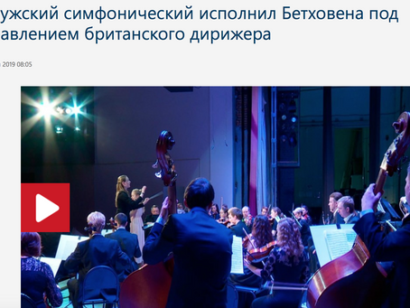 My debut in with the Kaluga Symphony Orchestra! An absolute joy!