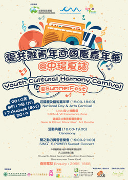 Youth Cultural Harmony Carnival