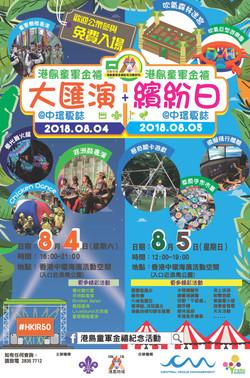 HKIR_SummerFest_poster_6