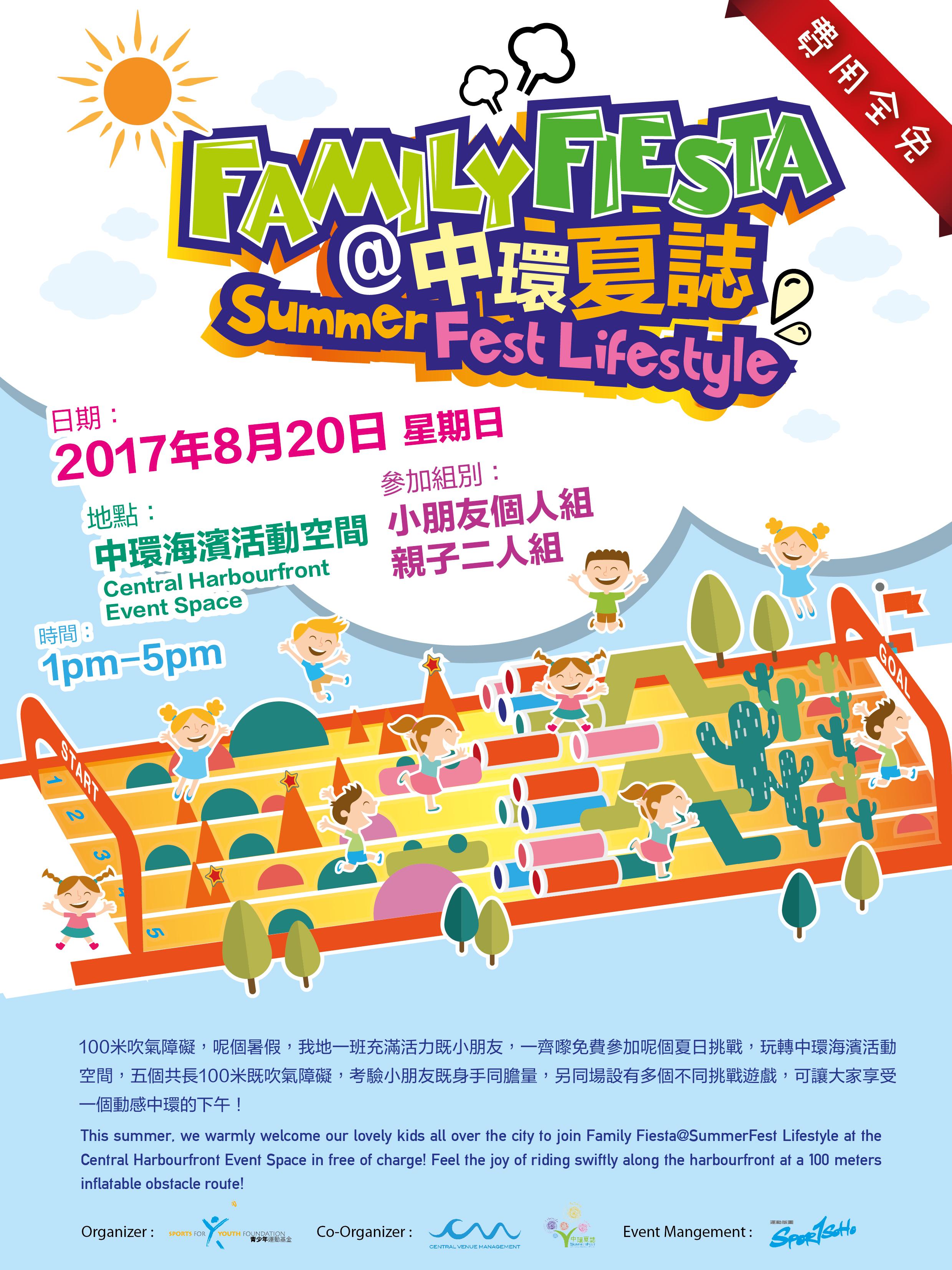 Family Fiesta_中環夏誌_KV3-02