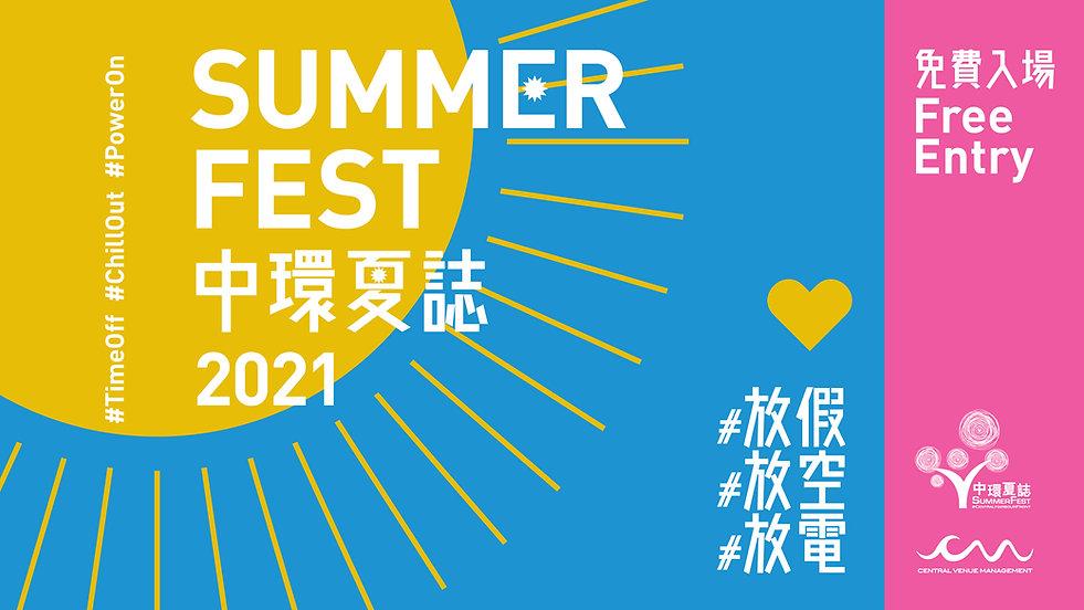 SummerFest_2021_Website_Banner1_1920x108
