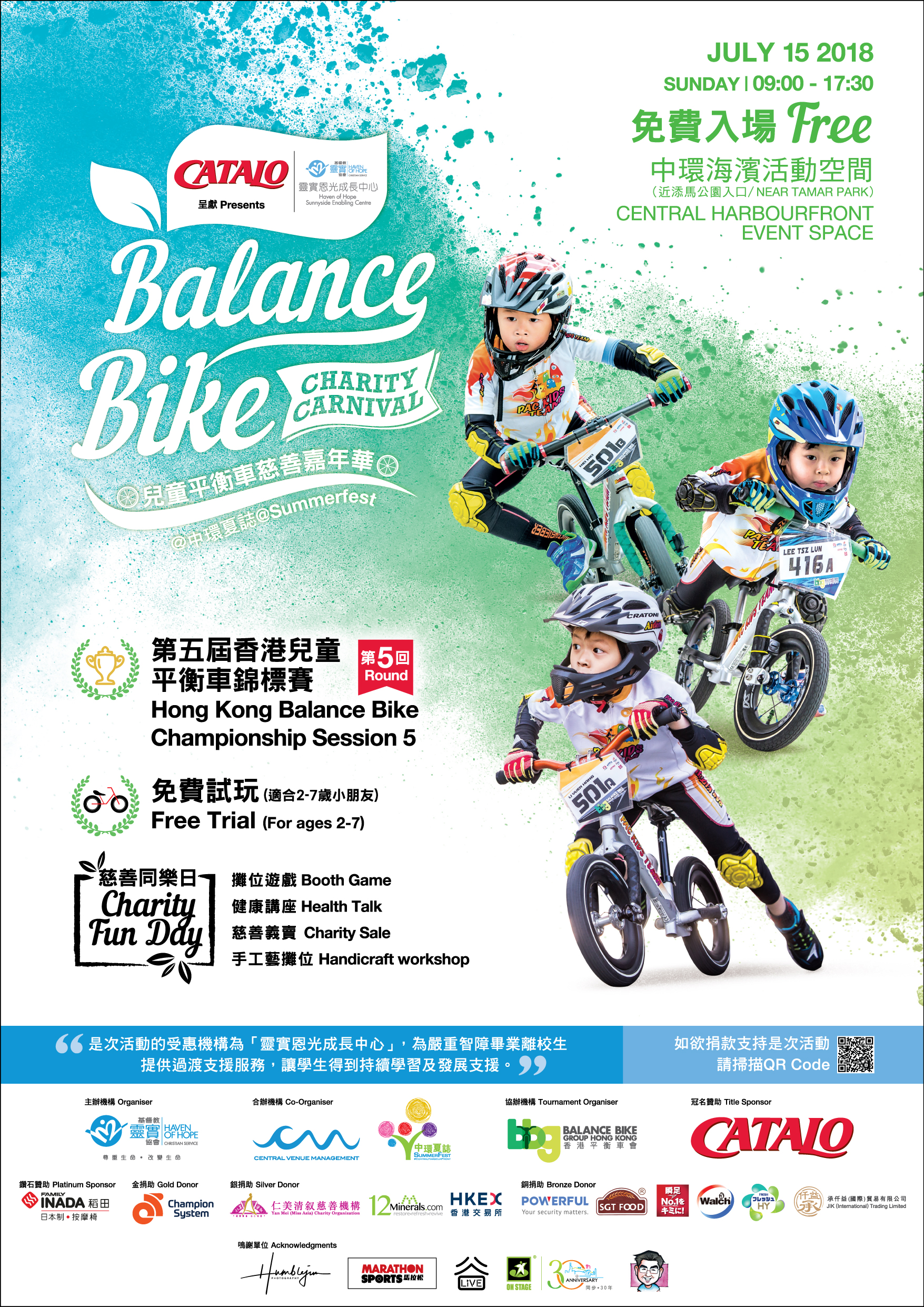 BalanceBike_Poster_preview