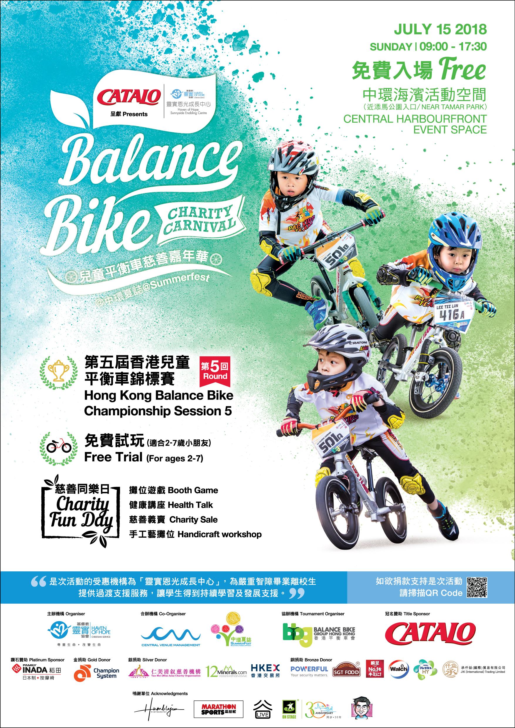 BalanceBike_Poster_preview